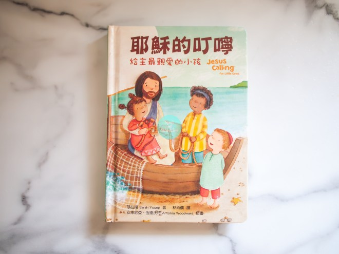 Jesus Calling for little ones toddlers preschooler chinese children's devotionals Jesus christianity family devotions mandarin