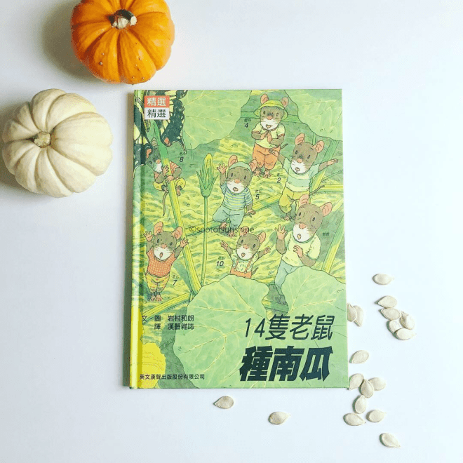 Chinese activities pumpkin theme children's books toddler kid children preschool early childhood education