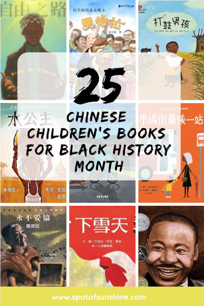 black history month chinese children's books language learning bilingual parenting mandarin african american 兒童圖書繪本非洲美國