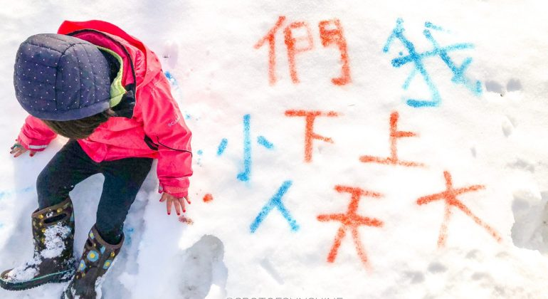 reading writing practice learning activity elementary early childhood winter theme Chinese character review learn Chinese learn mandarin kids toddlers preschool children bilingual multilingual 識字 snow
