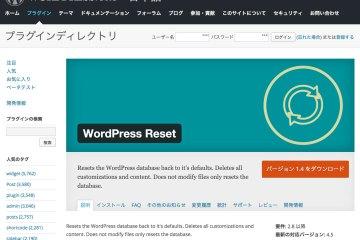 wordpress-plugin-reset