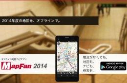 mapfan-2014