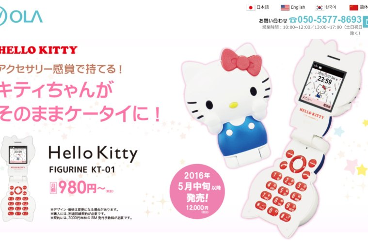 hello-kitty-sim-free-phone