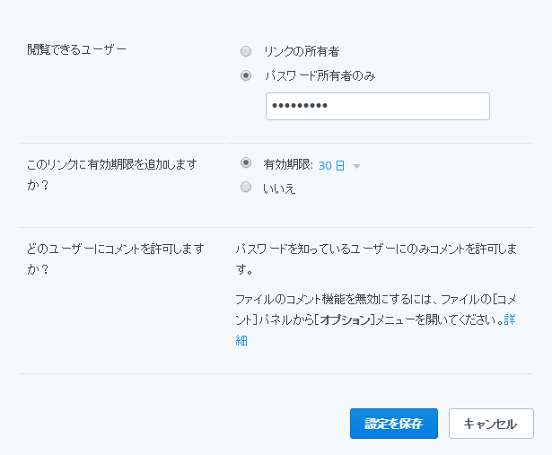 dropbox-pro-password-expiry