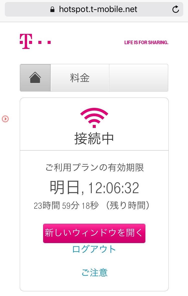 jal-wifi-inflight-7