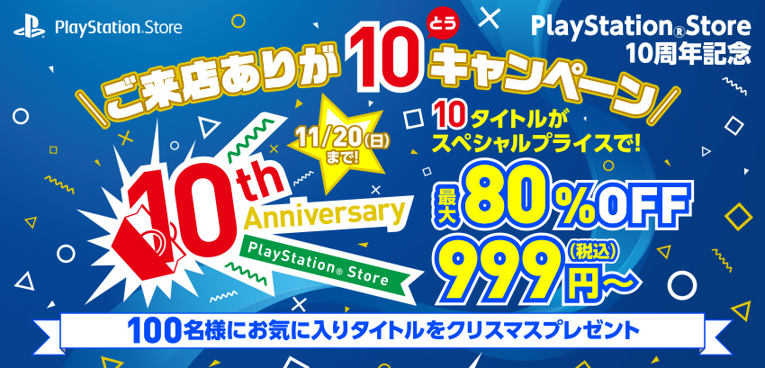 PlayStation®Store 10周年記念 ご来店ありが10キャ