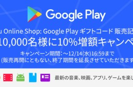 googleplaycp_161205_pc
