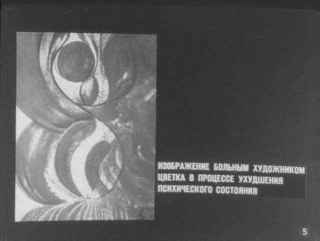 Изображение больным художником цветка в процессе ухудшения психического состояния шизофрения