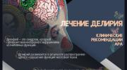 Лечение делирия (клинические рекомендации APA)