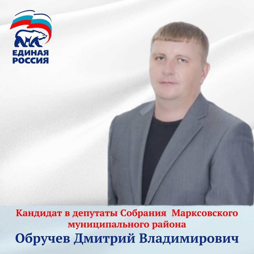 Обручев Дмитрий Владимирович - выборы в марксе