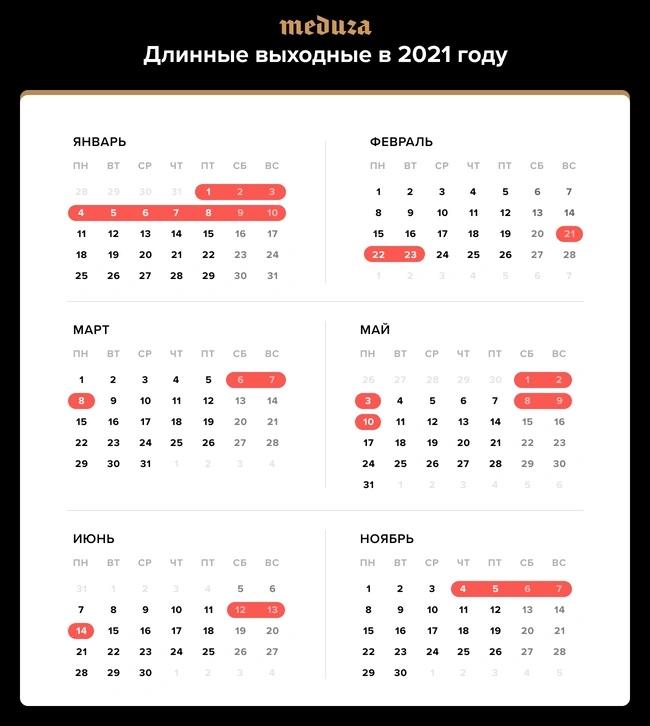 Какие выходные дни в ноябре? - производственный календарь