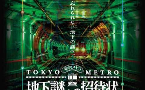 「地下謎への招待状2016」ナゾトキ街歩きゲームのネタバレ感想!