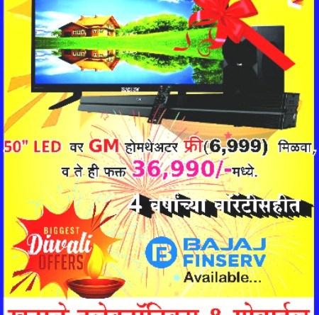 वेगवेगळ्या LED TV खरेदीवर भव्य ऑफर:माऊली खुटाळे यांच्या शोरूम ला भेट द्या