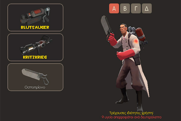 My earliest Medic loadout...