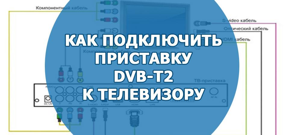 Önek DVB-T2 TV'ye nasıl bağlanır