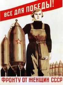 «¡Todo por la victoria! Las Mujeres de la URSS Están en El Frente» Afiche de 1942, realizado por Alekséi Alekséyevich Kokorekin.