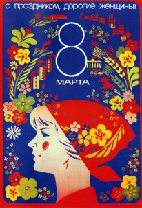 «8 de Marzo — Felicidades Queridas Mujeres» Afiche de 1982, realizado por V. Kóniujov.