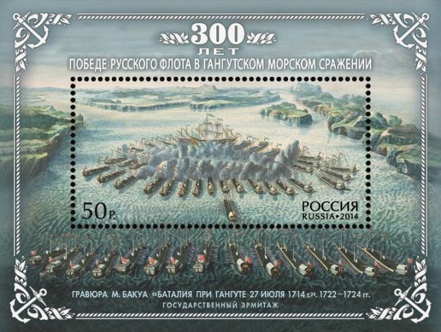 № 1844. 300 años de la Batalla Naval de Gangut - Bloque