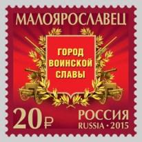 № 1918 - Maloyaroslavets