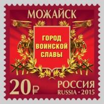 № 1919 - Mozhaisk