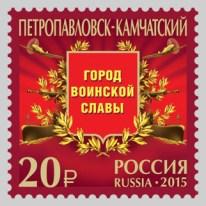№ 1920 Petropavlovsk-Kamchatski