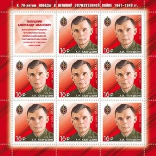 № 1923 - Alexander Ivanovich Galushkin (Bloque)