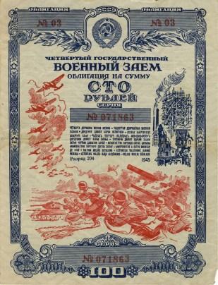 """Bono de guerra estatal de la cuarta edición por valor de 100 rublos. Emisión 204 Serie 071863. № 03. 1945 texto en ruso y en 15 idiomas de los pueblos de la URSS. Papel 19,6x15,9. Museo y la exposición de fondos del Banco de Rusia. Inv. № 9177. Recibido de una colección privada en 2006. El préstamo fue emitida de acuerdo con el Consejo de Ministros de la URSS el 04 de mayo 1945 """"Sobre el tema del Cuarta Préstamo Militar al Estado"""" por un monto de 25 mil millones de rublos. por un período de 20 años (publicado el 13 de mayo a un total de 26,4 mil millones de rublos.)."""