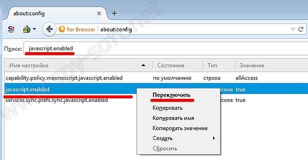 Как отключить javascript tor browser gidra скачать браузер тор бесплатно последняя версия гирда
