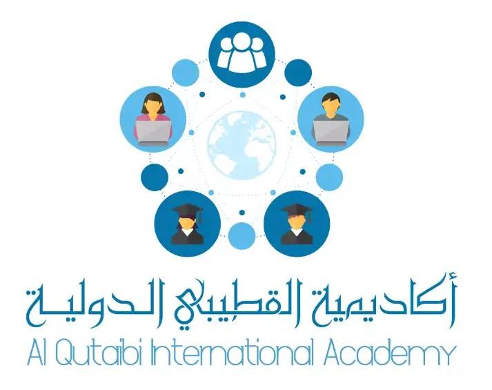 أكاديمية القطيبي الدولية