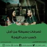 تصرفات بسيطة من أجل كسب حب الزوجة