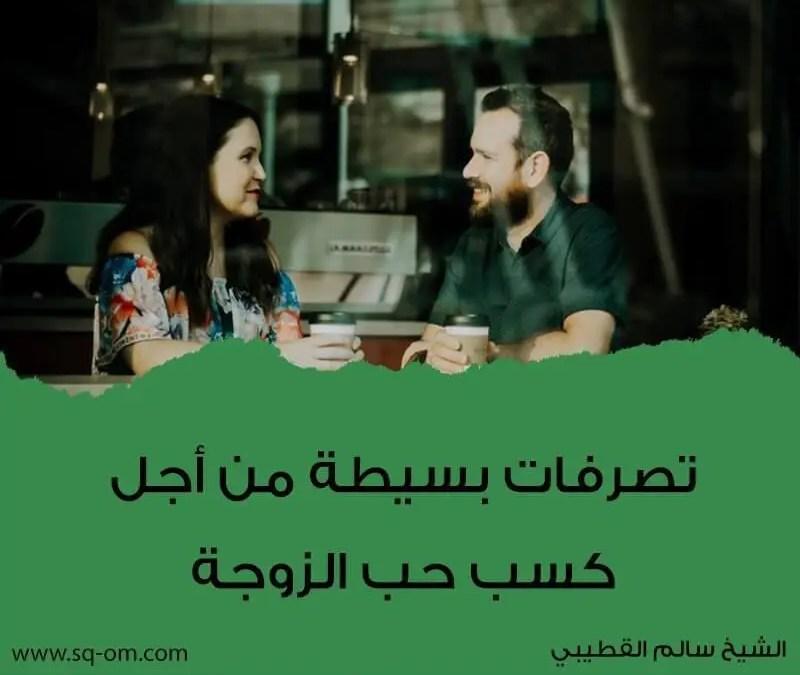 تصرفات بسيطة من أجل كسب قلب وحب الزوجة