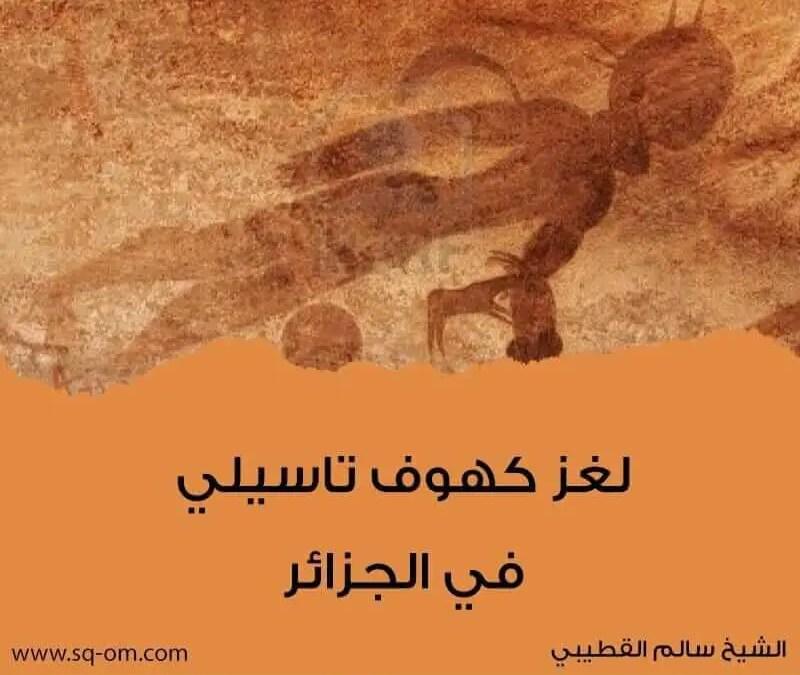 كهوف تاسيلي بالجزائر