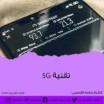 تقنية 5G شرحها و تطورها ومميزاتها وتصمميها