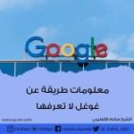 معلومات عن Google طريفة لا تعرفها وتاريخ نشأته