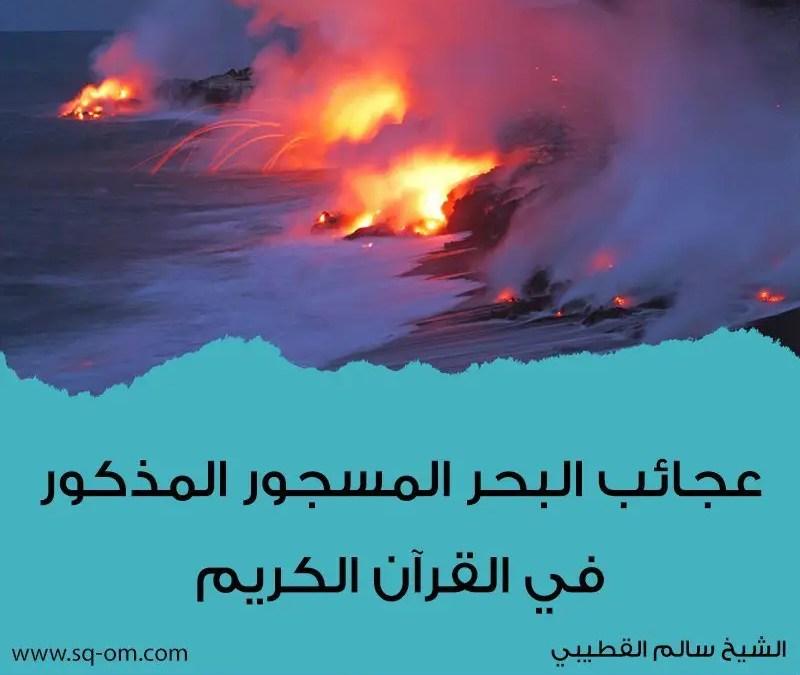 عجائب البحر المسجور المذكور في القرآن