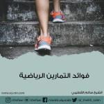 التمارين الرياضية فائدها الرهيبة للجسم وصحة الانسان