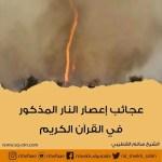 إعصار النار المذكور في القرآن عجائب و تحليل واراء العلماء