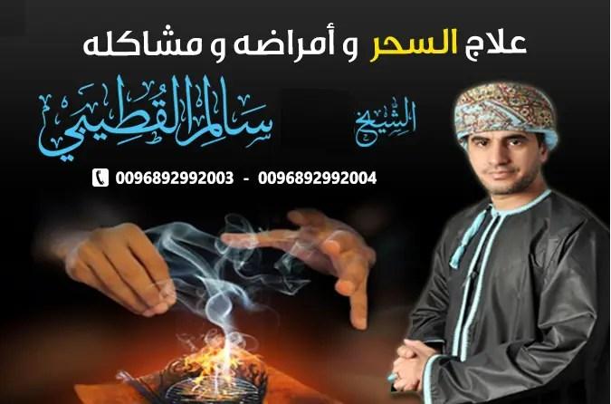 علاج السحر في سلطنة عمان الشيخ سالم القطيبي