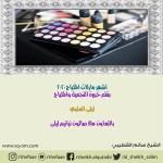 أشهر ماركات التجميل