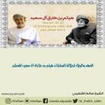 السلطان هيثم بن طارق آل سعيد