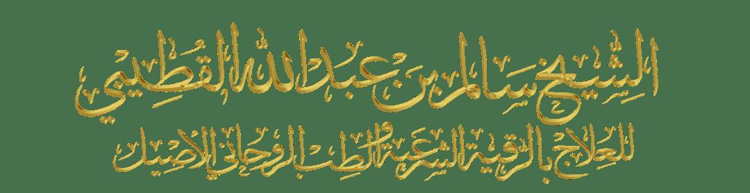 الشيخ سالم القطيبي للعلاج بالرقية الشرعية والطب الروحاني