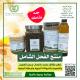 منتج الفحل: أسباب وعلاج ضعف الإنتصاب بالأعشاب والطب البديل في سلطنة عمان