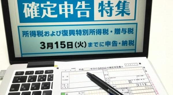 確定申告は税理士の代表的な独占業務の一つ