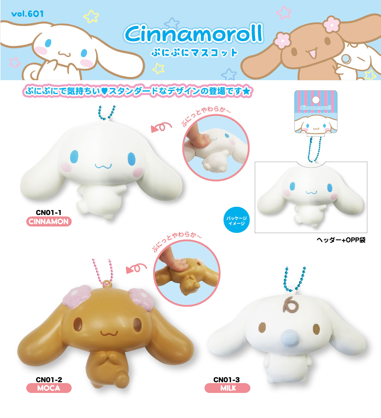New Item Creative – Cinnamonroll