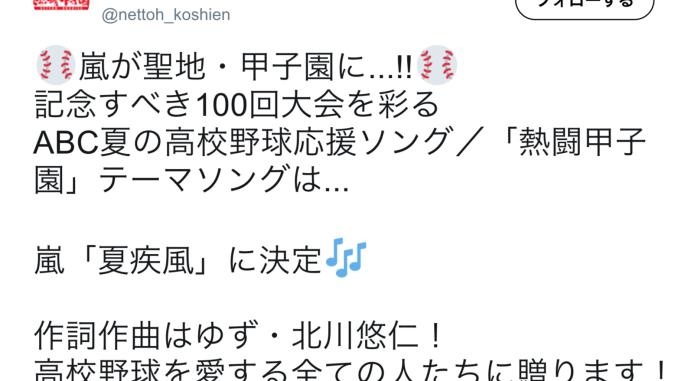 嵐&ゆず・北川悠仁の神コラボが実現!「熱闘甲子園」テーマ曲が「夏疾風」に決定