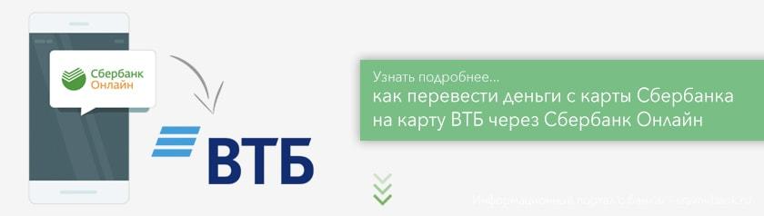 Узнайте, как выполнить перевод с карты Сбербанка на карту ВТБ
