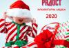 хуманитарна акција ПОКЛОНИ РАДОСТ 2020
