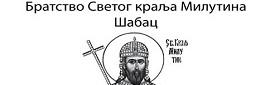 https://i2.wp.com/srbinaokup.info/wp-content/uploads/2013/06/bratstvo-svetog-kralja-milutina-sabac.jpg