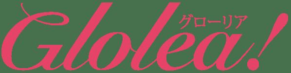 Glolea![グローリア]ロゴ