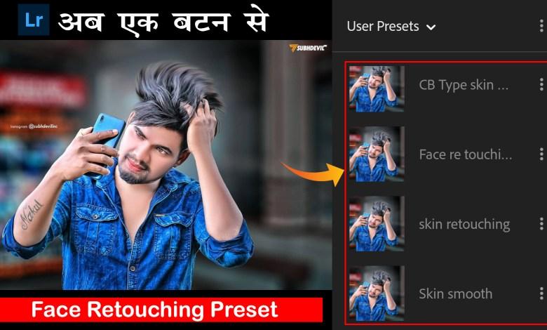 face retouching preset